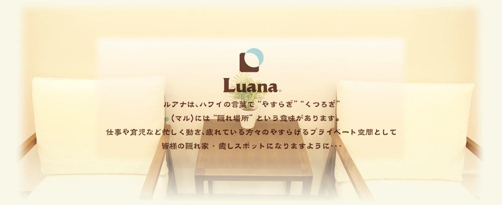 中目黒駅徒歩1分隠れ家美容室Luana.【ルアナ】