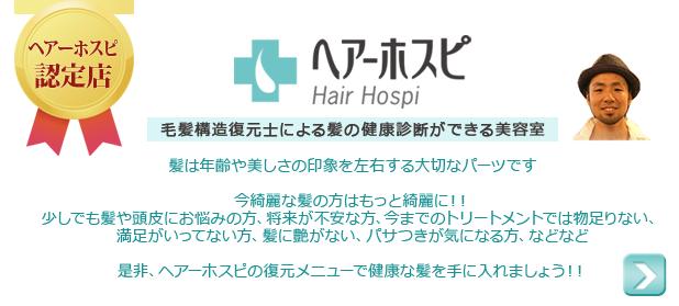 ヘアーホスピ認定店 毛髪構造復元しによる髪の健康診断ができる美容室